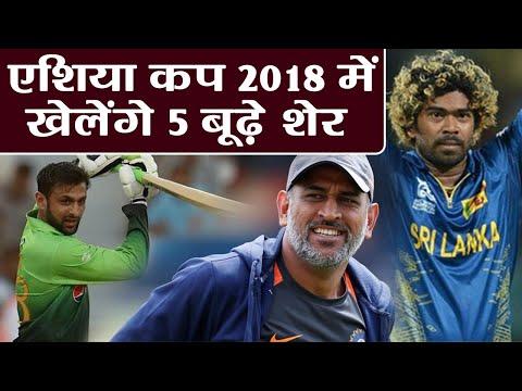 Asia Cup 2018: MS Dhoni, Shoaib Malik, 5...