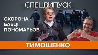 Тимошенко. День з кандидатом | НЬЮЗРУМ #29