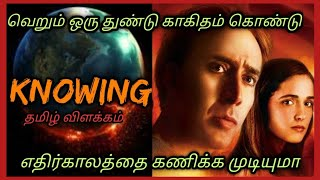 KNOWING 2009   Elitfrank  story explained in tamil  Tamil dubbed movies download Tamil voiceover