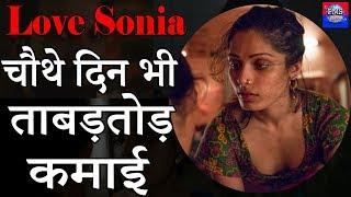 1st Week गजब धमाल | Love Sonia 4 Day's Box Office Collection | Manoj Bajpayee & Richa Chadda
