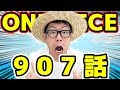 ワンピース最新907話!感想トーク!ONE PIECE