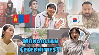 Koreans react to Mongolian Celebrities 몽골 연예인 한번 보고가셔🇰🇷🇲🇳