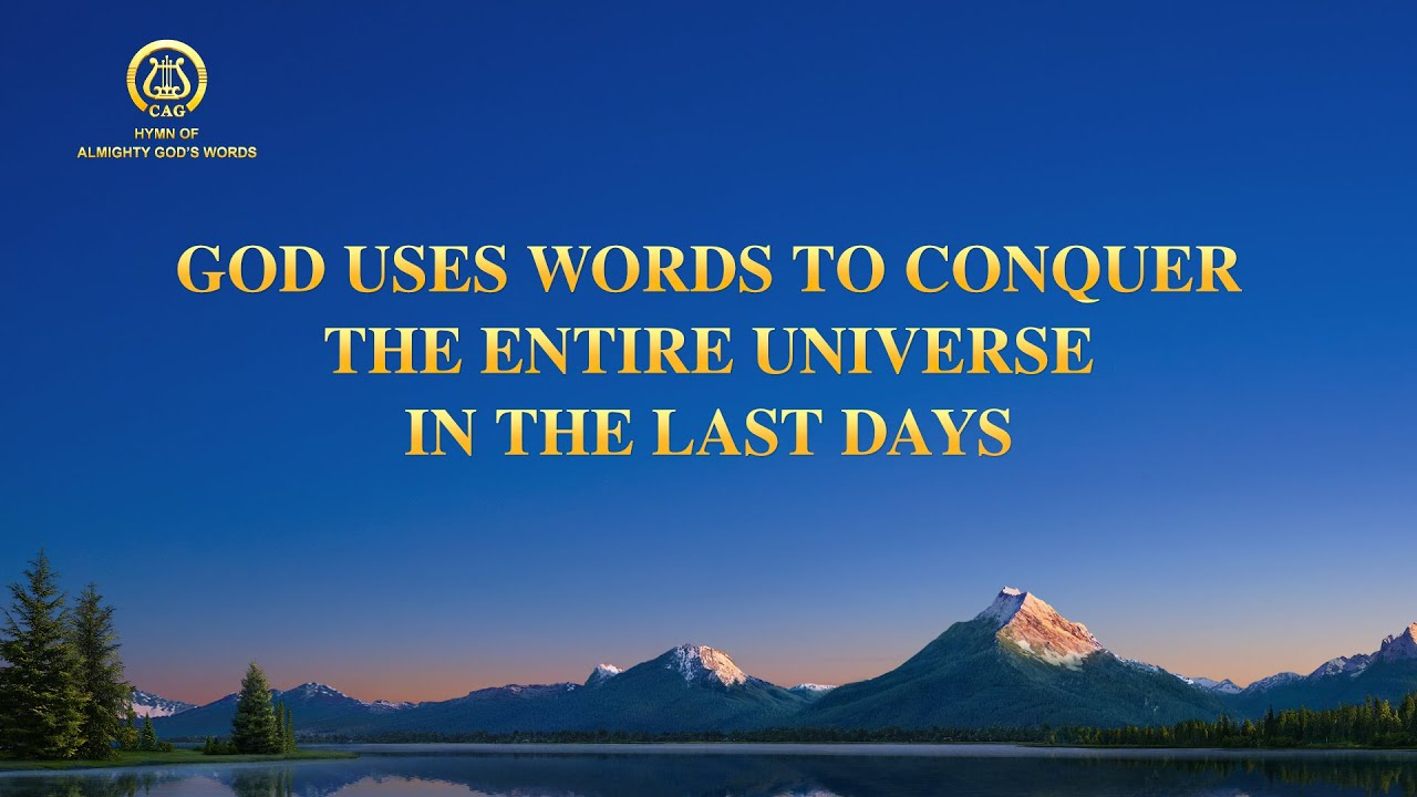 """2021 English Gospel Song   """"God Uses Words to Conquer the Entire Universe in the Last Days"""""""