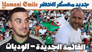 قائمة جمال بلماضي الجديدة تربص المنتخب الجزائري القادم | من سنواجه؟