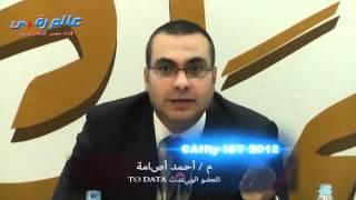 """احمد اسامة العضوالمنتدب ل""""TEdata"""" مع قناة عالم رقمى"""