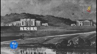 狮城有约   很久以前:陈笃生医院