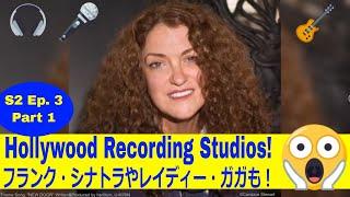 EastWest Studio / ハリウッド CW S2 Ep3 Part 1 /シーズン2 第3話パート① Hollywood Studios! Lady Gagaも御用達のスタジオご紹介!