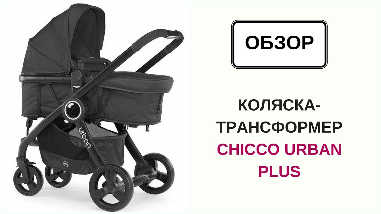 Коляска трость Chicco Echo Stroller - YouTube