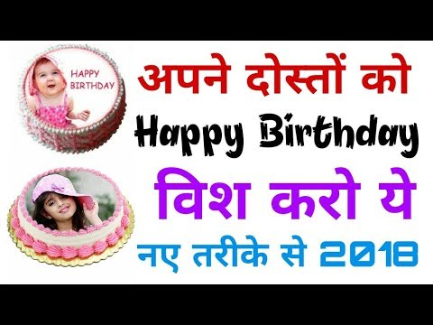 how-to-create-name-and-photo-on-birthday-cakes-|-नाम-लिखा-birthday-cake-image-कैसे-बनाये?-2018.
