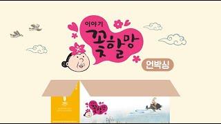 [그레이트북스] '이야기 꽃할망' 언박싱…