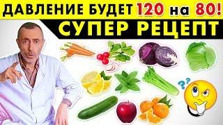 ДАВЛЕНИЕ БУДЕТ 120 НА 80! СУПЕР РЕЦЕПТ! Усталость, омоложение, как похудеть, очищение печени.