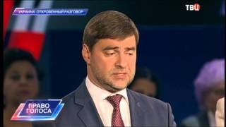 Украина. Откровенный разговор. Часть 2-я. Право голоса