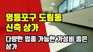 [거래완료] 영등포구 도림동 신축 상가 임대