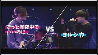 ヨルシカ vs ずっと真夜中でいいのに。MASHUP!! feat. Nobu   Pulse Factory