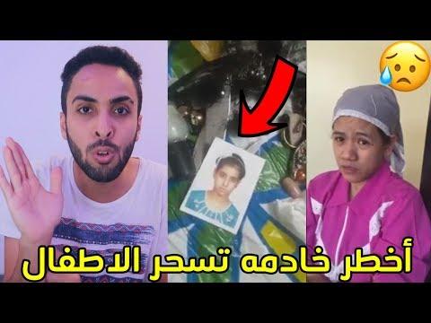 أخطر خادمه تقوم بعمل سحر لطفل/شوفو وش صار!!!💔😭⛔️