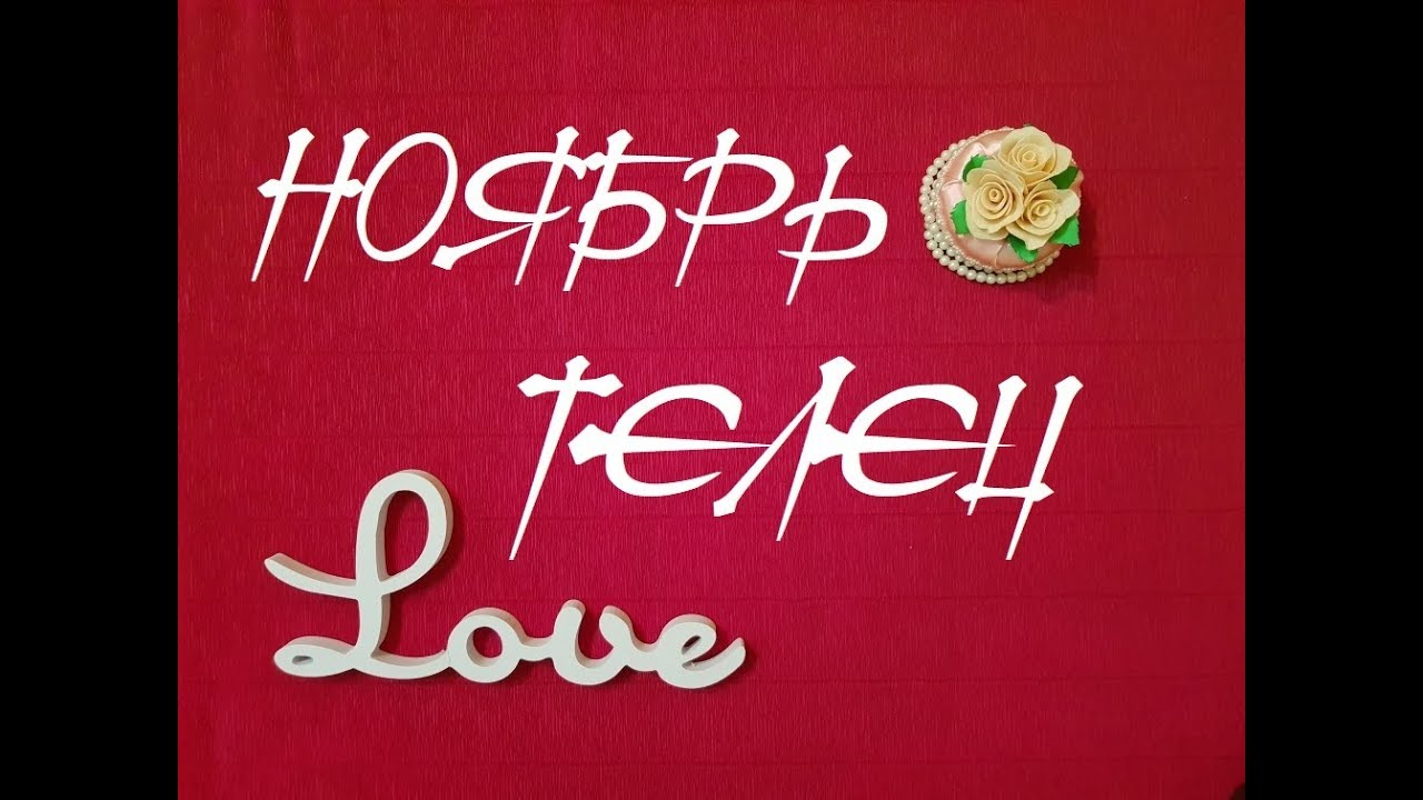 Телец. Любовный таро прогноз на НОЯБРЬ 2018 г Онлайн гадание на любовь.
