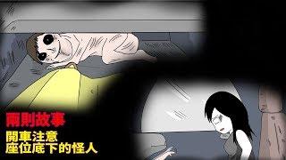 【微鬼畫】兩則故事|開車注意!!座位底下的怪人