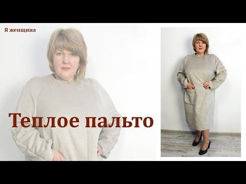 Сшить пальто своими руками без выкройки для женщины