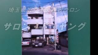 サロヤンは埼玉県坂戸市にある理容サロンです。 カット&スタイリングア...