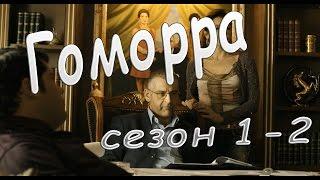 Сериал Гоморра Обзорчик (1-2 сезоны)