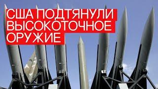 СШАподтянули высокоточное оружие кграницам России