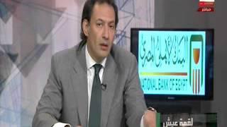 بالفيديو.. حجازي: البنك الأهلي لم يقرض أحد من مبادرة دعم المشروعات الصغيرة