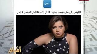أغرب وأعجب تعليق من حساسين على القبض على منى فاروق وشيما الحاج