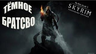 Темное братство # The Elder Scrolls V Skyrim Special Edition # Прохождение  #5
