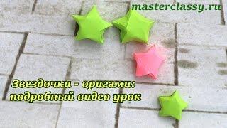 Origami stars tutorial. Звездочки - оригами: подробный видео урок