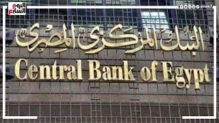 البنك المركزى الأحد 18 يوليو يوم عمل بالبنوك وإجازة عيد الأضحى تبدأ من الإثنين