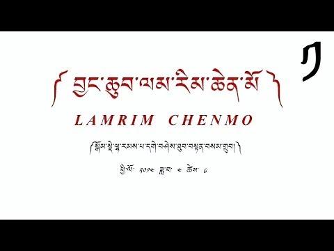 Download LAMRIM CHENMO by Gomde Lharampa - 01
