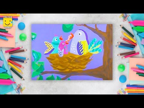 Как нарисовать гнездо птицы