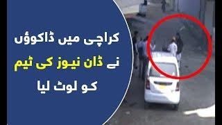 Karachi mein DawnNews ki team ko dakuon ne loot liya