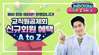 한국교직원공제회 신규 회원 혜택 총정리! [교직원공제회…
