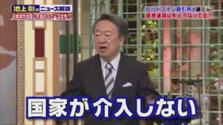 池上彰仮想通貨ビットコイン2.