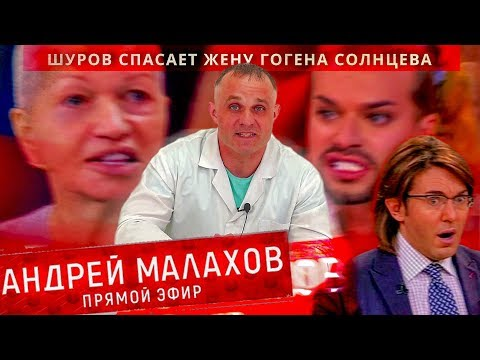Шуров спасает жену Гогена Солнцева | Почему Гоген не навещает жену | Прямой эфир с Андреем Малаховым