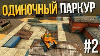 Parkour [Part №2] Как в одиночку залезть на дома в игре Танки Онлайн (Одиночный паркур)