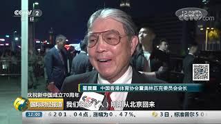 《国际财经报道》 20191004| CCTV财经