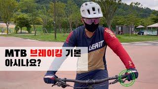 산악자전거 입문자들이 알아야 할 브레이킹 기본 상식(+록키마운틴바이크 소개)