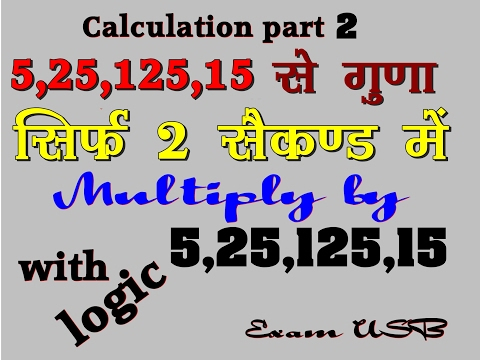 Calculation(2)multiply by 5,25,125,15 SSC/BANK/CAT short tricks