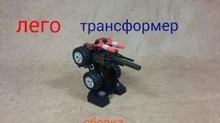 как сделать ТРАНСФОРМЕР с конструктора лего..how to make designer from TRANSFORMER lego..sborka