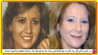 سر الصورة التى قال رواد الإنترنت أنها للفنانة ليلى حمادة عند بلوغها 66 سنة...وشاهد شقيقتها ووالدتهما