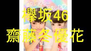 欅坂46の齋藤冬優花ちゃん!! プロフィール写真では伝わりきれない可愛...