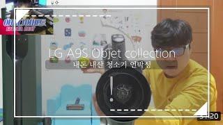 [EYEDEA BEAT]2021년 LG 오브제컬렉션 코…
