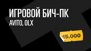 Читерный ПеКа с барахолки за 15к. Avito / OLX.