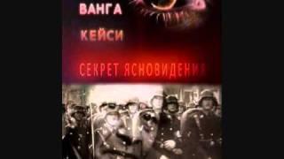 """Ванга: """"Я на дне Ада!"""" Часть 2"""