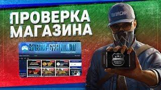 Проверка магазина#22 - steam-grand.ru (ГДЕ КУПИТЬ CS:GO АККАУНТ?)
