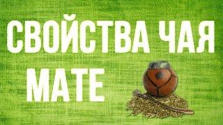 Свойства чая мате(, 2014-11-01T12:40:44.000Z)