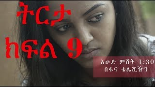 Tireta Drama – Part 9 (Ethiopian Drama)