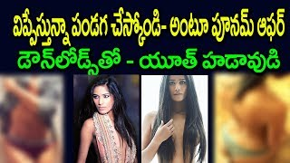 poonam pandey clothes removed herself | she given a bumper to youth | youth download her app
